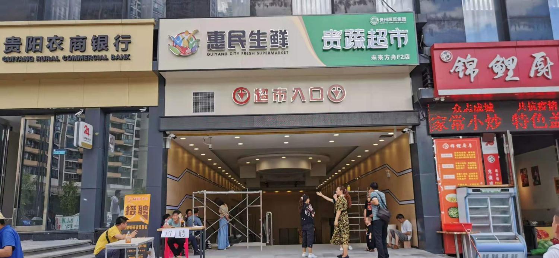 貴蔬超市1.jpg